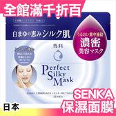 【小福部屋】日本 專科 SENKA 最新出品 滿滿精華美容液 極緻修護 保濕面膜 28枚入【新品上架】