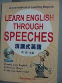 【書寶二手書T3/語言學習_HEA】演講式英語_劉毅_附光碟