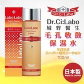 日本原裝【Dr.Ci:Labo城野醫生】毛孔收斂保濕水 100ml