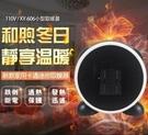 現貨110v暖氣循環機電暖器迷你暖風機速熱暖氣器衛浴暖器電暖爐暖風扇 夢想生活家
