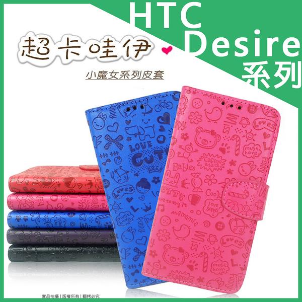 ◎【福利品】小魔女系列 HTC Desire 310 / 601 左右掀皮套 側掀保護套 保護殼 皮套 保護套 手機套