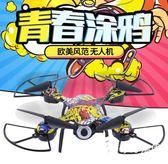 無人機-無人機航拍高清專業四軸飛行器航模兒童充電玩具直升機遙控小飛機-奇幻樂園