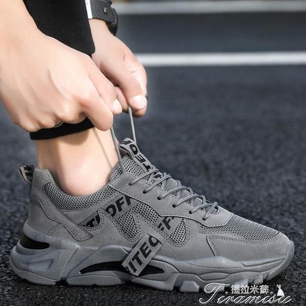 板鞋 男鞋春季2021新款潮流運動鞋休閑板鞋百搭夏季透氣網面老爹鞋潮鞋 快速出貨