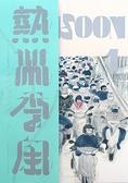 (二手書)熱帶季風-Monsoon Vol.1