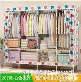 衣櫃簡易布衣櫃收納牛津布衣服櫃子木質出租房組裝家用布藝實木儲衣櫥 伊蒂斯女裝 LX