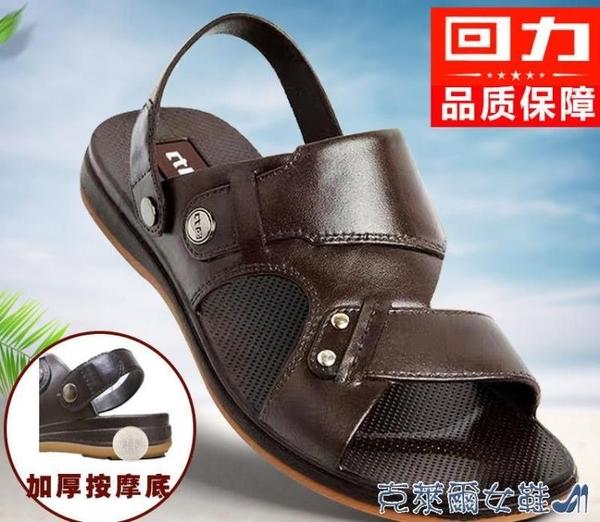 涼鞋 上海回力男士涼鞋夏季軟底新款外穿休閒中青老年爸爸沙灘防滑拖鞋 快速出貨