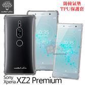 快速出貨 Metal-Slim Sony Xperia XZ2 Premium 防撞氣墊TPU 手機保護套