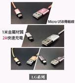 『Micro USB 1米金屬傳輸線』LG K8 2017版 X240K 金屬線 充電線 傳輸線 快速充電