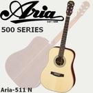 【非凡樂器】Aria-511 N 民謠吉他 / 全單板 / 原木款 / 贈厚袋及超值配備
