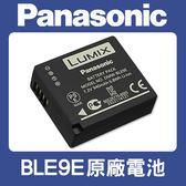 【完整盒裝】全新 DMW-BLE9E 原廠電池 國際 Panasonic BLG10 LX100 LX100M2 GX7
