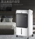 冷風機220V 空調扇制冷風扇單冷氣扇加水宿舍小型冷風機家用制冷器小空調igo     時尚教主