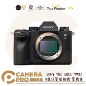 ◎相機專家◎限時優惠 SONY α9II 數位單眼相機 單機身 Body A9II A9 II ILCE-9M2 公司貨