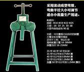 手搖不銹鋼彎管機 方管圓管彎圓機小型手動彎管機 35/40/50型 MKS全館免運