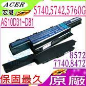 ACER 電池(原廠)-宏碁 電池- 5742G,5760G,8472G,7740G,8572G,8572TG,8472TG,TM7340,AS10D71,AS10D73
