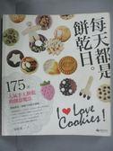 【書寶二手書T1/餐飲_ZHD】每天都是餅乾日。175道人氣手工餅乾的創意魔法_安星美
