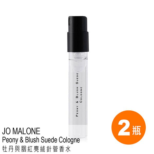 2瓶【Jo Malone】牡丹與胭紅麂絨針管香水1.5ml Peony & Blush Suede Cologne