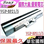 SONY 電池(保固最久)-索尼 VGP-BPS13,VGP-BPS21,VGN-AW,VGN-BZ,VGN-FW30B,VGN-FW50B,VGN-CS92XS,VGN-CS91HS (銀)
