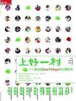 二手書博民逛書店《上好一村:18個充滿Sun與Hope的小鎮故事》 R2Y ISBN:9866582620