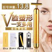 黃金電動美容棒3D瘦臉V臉器提拉緊致美容儀淋巴臉部按摩器【元氣少女】
