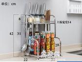 不銹鋼2層廚房置物架落地調味架子壁掛用品刀架用具收納架調料架igo    易家樂