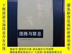 二手書博民逛書店罕見圖騰與禁忌17551 佛洛伊德著 中國民間文藝 出版1986