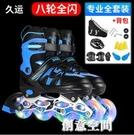 久運溜冰鞋兒童全套裝初學者旱冰輪滑鞋男女童中大童小孩可調成年 創意新品