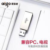 隨身碟愛國者隨身碟32g隨身碟高速USB3.0正版創意金屬旋轉車載優盤32g
