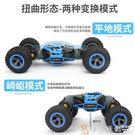 玩具遙控車越野車四驅攀爬車遙控變形扭變汽車可充電兒童玩具男孩DF  免運 維多