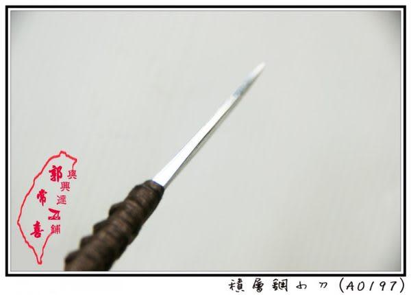 郭常喜與興達刀具--郭常喜限量手工刀品 繩柄手工小獵刀 (A0197) 外型小巧,方便攜帶。