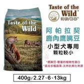 *KING WANG*美國 Taste of the Wild海陸饗宴《阿帕拉契鹿肉鷹嘴豆‧小型犬專用(小顆粒)》-400g