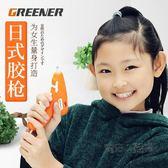 熱熔膠槍兒童家用多功能膠棒熱融膠條手工用的DIY電熔膠搶7mm   魔法鞋櫃