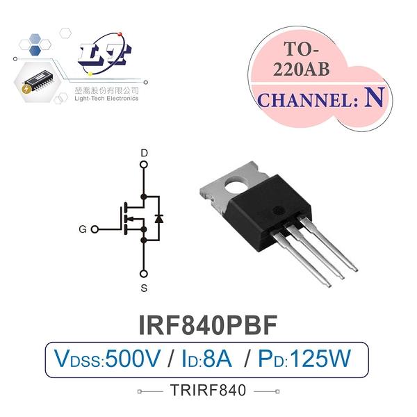 『堃邑Oget』IRF840PBF Power MOSFET 場效電晶體 500V/8A/125W TO-220AB N-CHANNEL
