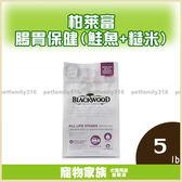 寵物家族-BLACKWOOD柏萊富 功能性全齡 腸胃保健配方(鮭魚+糙米)5LB