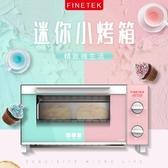 Finetek多功能家用烘焙迷你小烤箱8L 精緻獨立控溫全自動電烤箱   蘑菇街小屋 ATF 220v