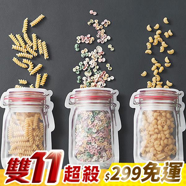 透明 收納 分類 梅森瓶 密封袋 居家 保鮮 環保 便利 輕巧 食物 『無名』 N05106