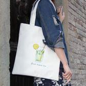 帆布包手提袋帆布包女側背日系簡約環保購物袋便攜文藝小清新 【四月特賣】