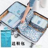 旅行收納袋套裝旅游必行李箱整理包衣物分裝袋備衣物收納袋六件式 七夕情人節禮物