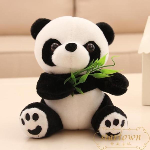 3個 仿真玩具抱竹子小熊貓公仔黑白抱抱熊毛絨玩具網紅【繁星小鎮】