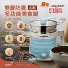 (福利品)【獅子心】2.2公升雙層防燙多功能美食鍋 料理鍋 海鮮塔 LTK-829S 保固免運