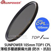 SUNPOWER 105mm TOP1 CPL HDMC 薄框多層膜 偏光鏡 (24期0利率 免運 湧蓮國際公司貨) 抗刮 防潑水
