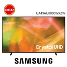 贈壁掛安裝 三星 43吋 Crystal 4K UHD 電視 43AU8000 UA43AU8000WXZW 公司貨