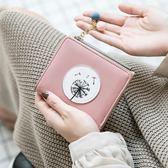 小錢包女短款學生韓版可愛新款小清新超薄簡約兩折疊錢夾