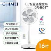 ☪限時優惠☪ CHIMEI 奇美 DF-16D0ST /  DF16D0ST 16吋 DC直流 遙控 擺頭 立扇 電風扇 電扇 公司貨