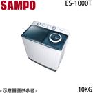 【SAMPO聲寶】10公斤 雙槽定頻洗衣機 ES-1000T 含基本安裝 免運費