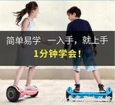疆游智慧兒童自平衡車雙輪8-12小孩學生平行車男孩代步電動WD 創意家居生活館