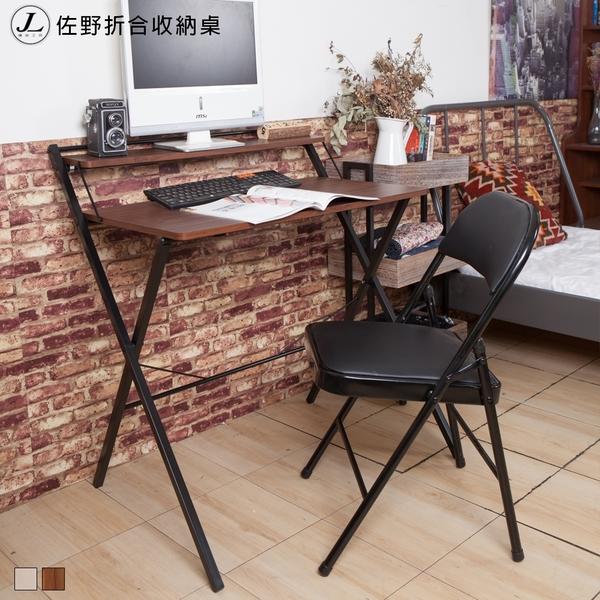 佐野折合收納桌【JL精品工坊】 書桌 電腦桌 辦公桌 折疊桌 工作桌