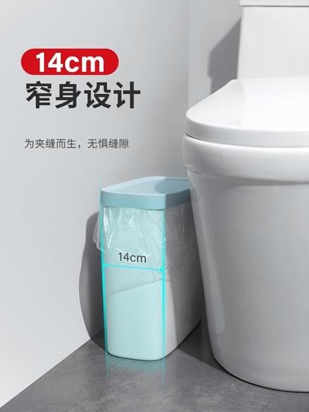 按壓式垃圾桶帶蓋家用創意廁所廚房客廳衛生間有蓋拉圾筒窄小紙簍 NMS喵小姐