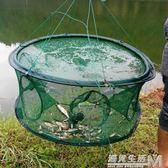 魚網蝦籠自動摺疊捕魚籠龍蝦網子手拋網拉網黃鱔泥鰍圓形漁網工具  igo 遇見生活