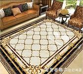 歐式輕奢大地毯客廳沙發茶幾墊家用臥室滿鋪床邊毯美式可機洗定制NMS【美眉新品】
