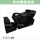 友寶 T-27185 洗頭沖水槽椅140*65*92[73469]美髮沙龍開業設備